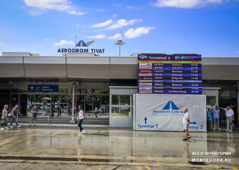 Здание аэропорта Тивата