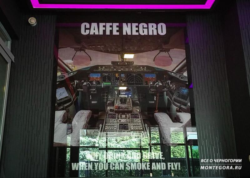 Кафе в аэропорту Тиват