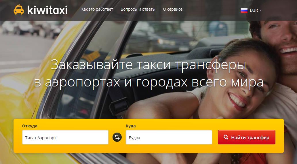 Трансфер от КивиТакси - недорогая альтернатива такси