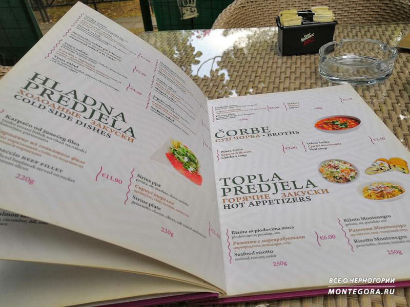 Меню ресторана Sirius в Будве