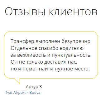 Отзыв клиента КивиТакси о трансфере в Черногории