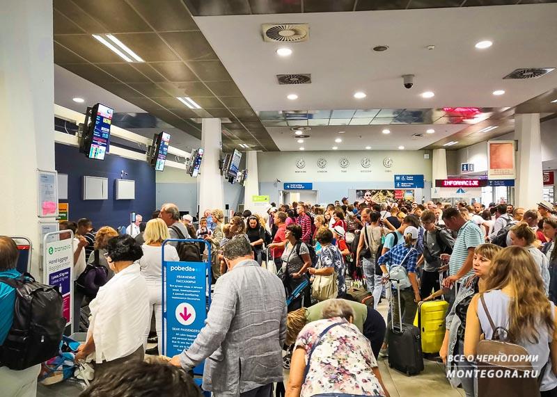 Регистрация на рейс в аэропорту Тивата