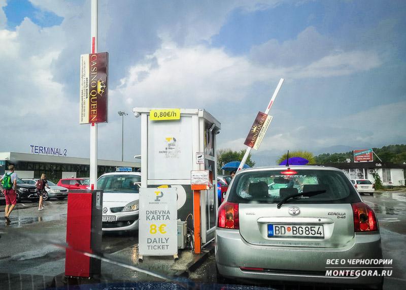 Въезд на парковку аэропорта Тиват