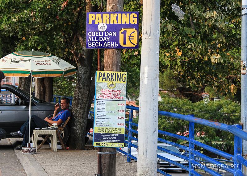 Парковка в Старом Баре