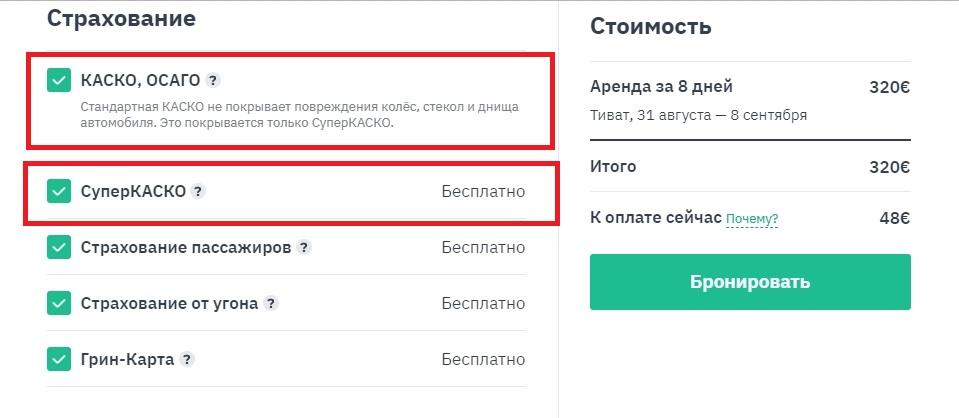 Арендовать авто в Черногории - подробная инструкция