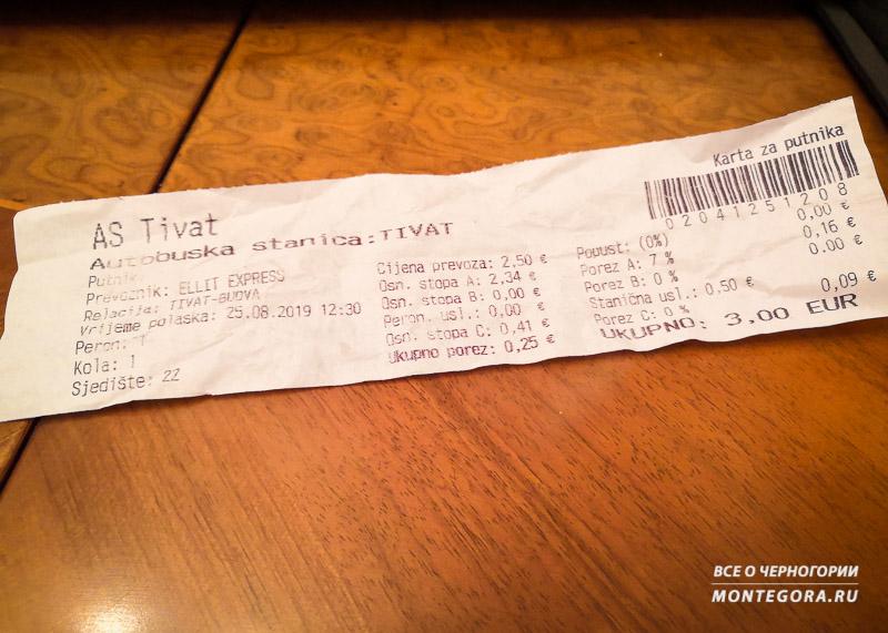 Билет на автобус из Тивата в Будву