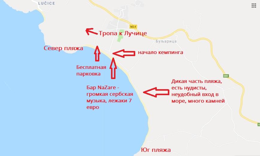На какой пляж в Черногории поехать