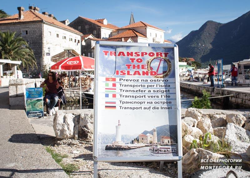 Как добраться до Госпа-од-Шкрпьела в Черногории