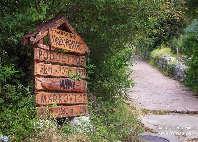 Как и на чём добраться до Подмаине монастыря