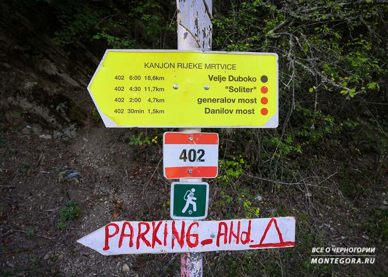 Как добраться до каньона Мртвица
