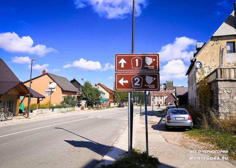 Где найти красивые пейзаж по дороге в Черногории